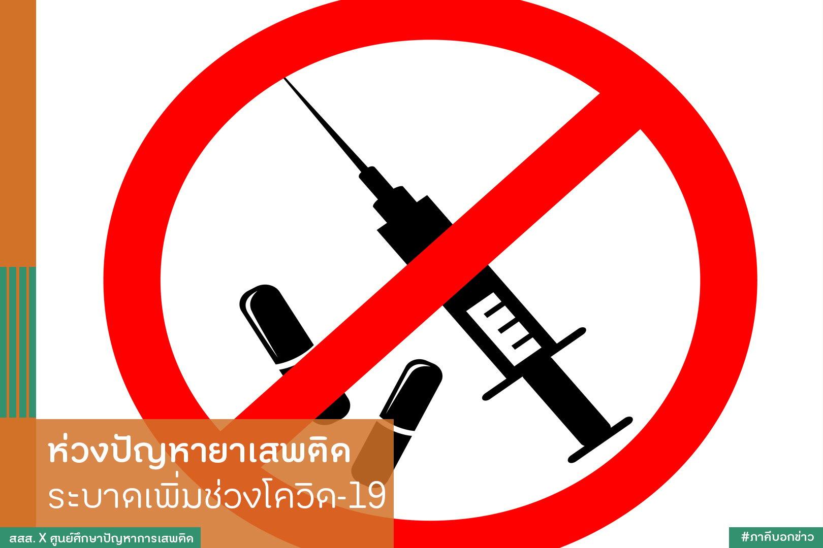ห่วงปัญหายาเสพติด ระบาดเพิ่มช่วงโควิด-19 thaihealth