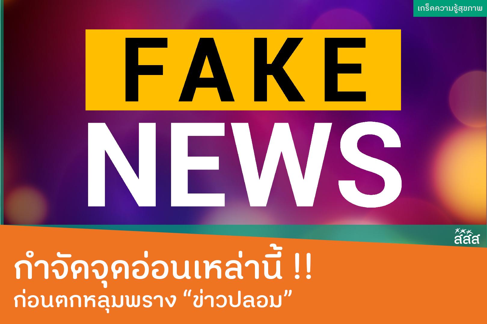 กำจัดจุดอ่อนเหล่านี้!! ก่อนตกหลุมพรางข่าวปลอม thaihealth