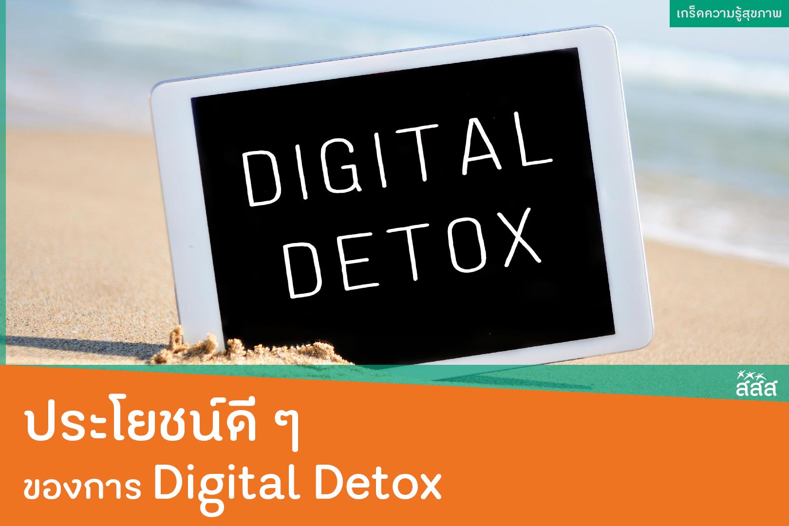 ประโยชน์ดี ๆ ของการ Digital Detox thaihealth