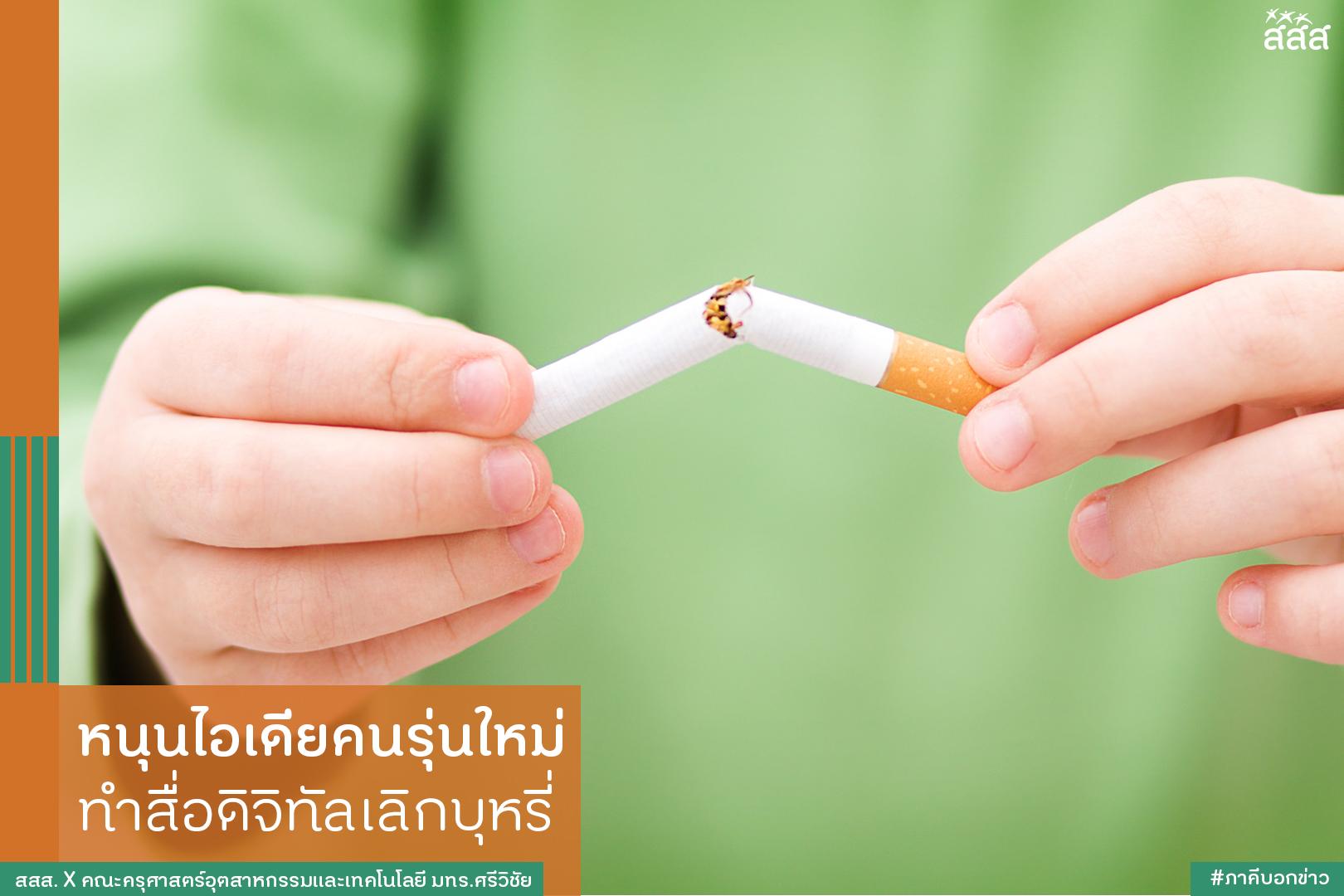 หนุนไอเดียคนรุ่นใหม่ ทำสื่อดิจิทัลเลิกบุหรี่ thaihealth