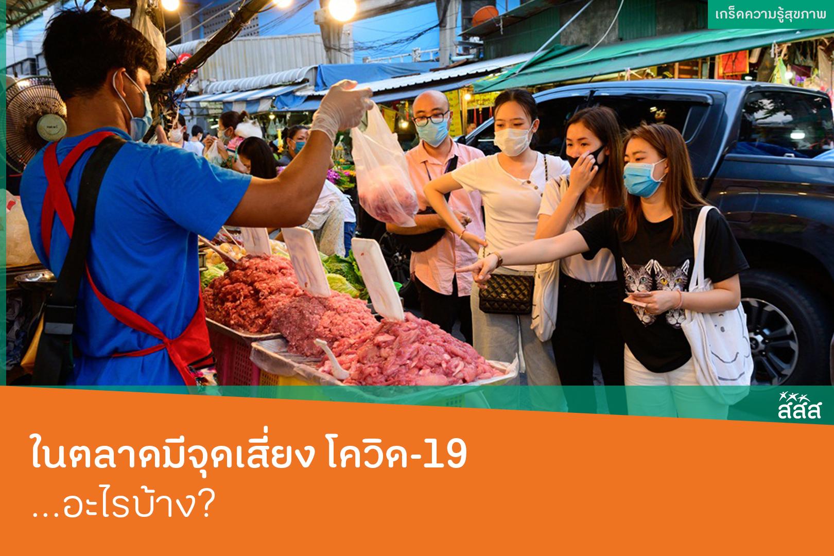 ในตลาดมีจุดเสี่ยง โควิด-19 อะไรบ้าง thaihealth