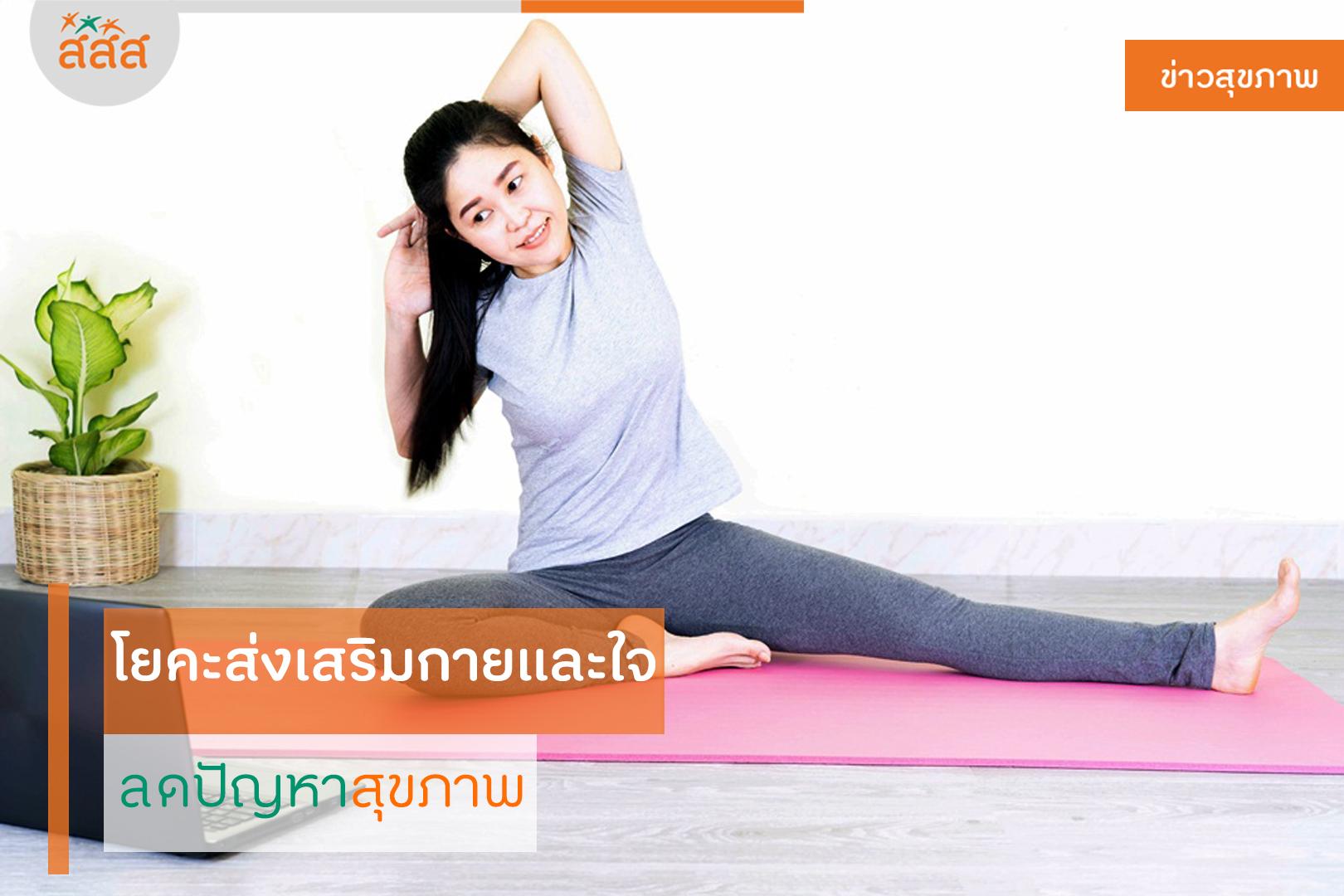 โยคะส่งเสริมกายและใจ ลดปัญหาสุขภาพ thaihealth