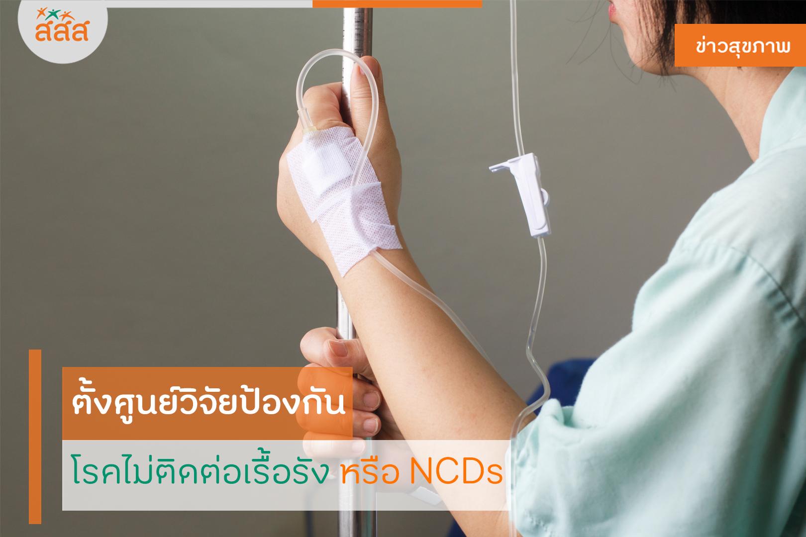 ตั้งศูนย์วิจัยป้องกัน โรคไม่ติดต่อเรื้อรัง หรือ NCDs thaihealth