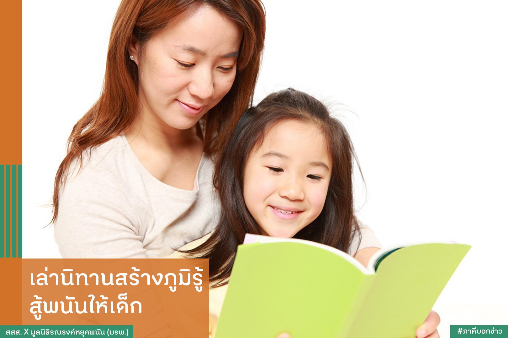 เล่านิทานสร้างภูมิรู้ สู้พนันให้เด็ก thaihealth