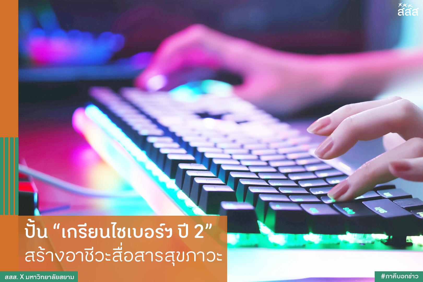 ปั้นเกรียนไซเบอร์ฯ ปี 2 สร้างอาชีวะสื่อสารสุขภาวะ thaihealth