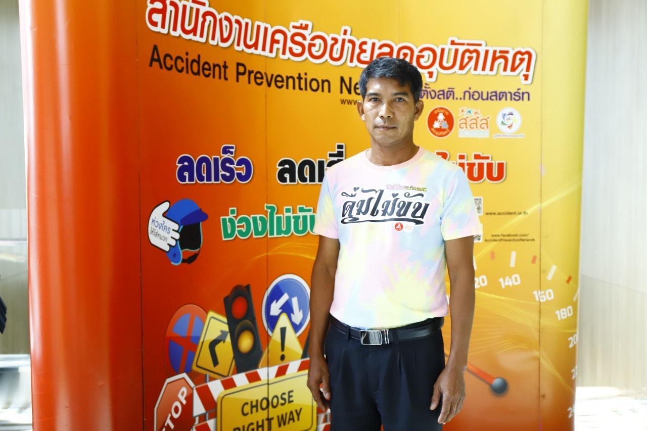 สงกรานต์ดื่มไม่ขับ คิดถึง...กลับให้ถึง อย่างปลอดภัย thaihealth