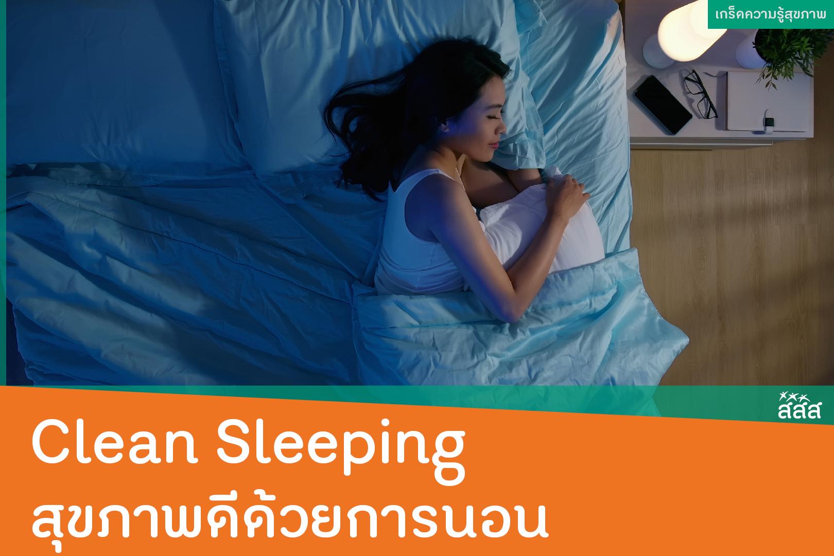 Clean Sleeping สุขภาพดีด้วยการนอน thaihealth