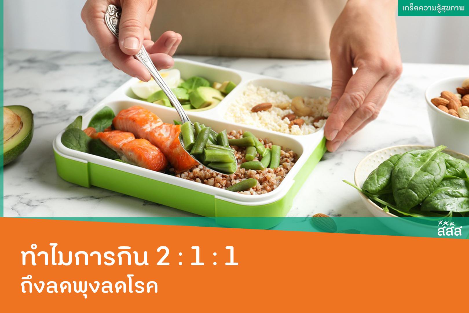 ทำไมการกิน 2 : 1 : 1 ถึงลดพุงลดโรค thaihealth