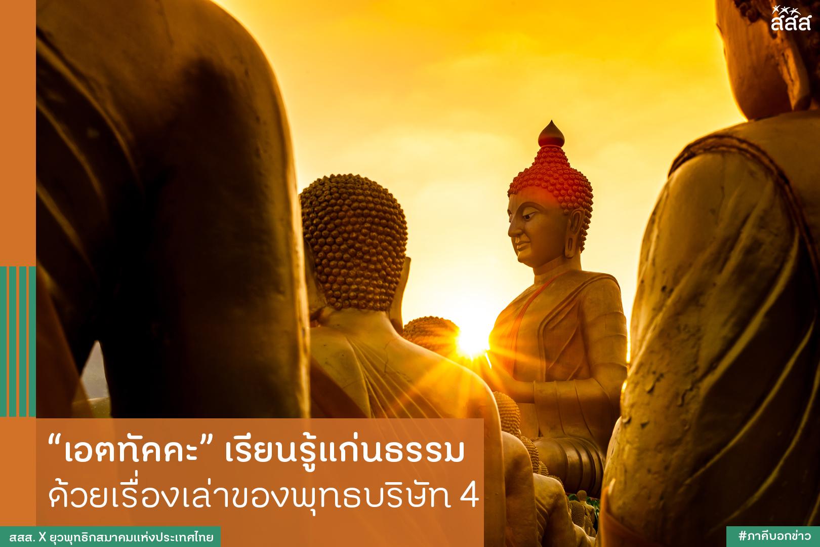เอตทัคคะเรียนรู้แก่นธรรม ด้วยเรื่องเล่าของพุทธบริษัท 4 thaihealth