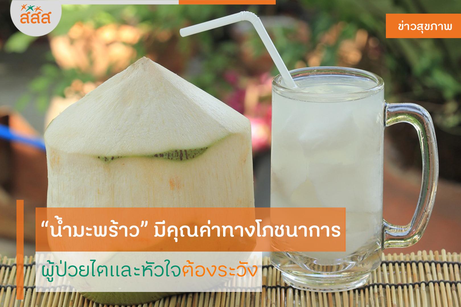 น้ำมะพร้าวมีคุณค่าทางโภชนาการ ผู้ป่วยไตและหัวใจต้องระวัง thaihealth