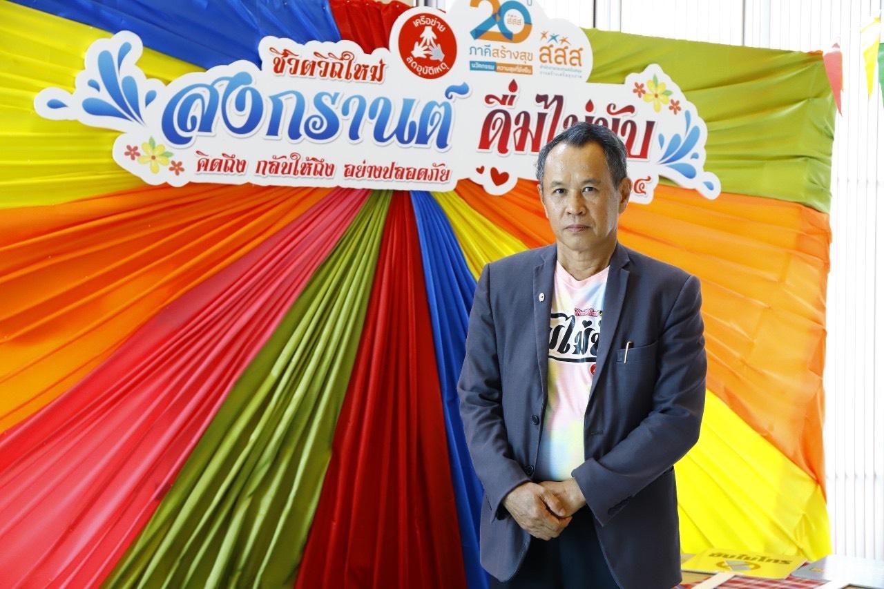 สงกรานต์วิถีใหม่ คิดถึง กลับให้ถึงอย่างปลอดภัย thaihealth