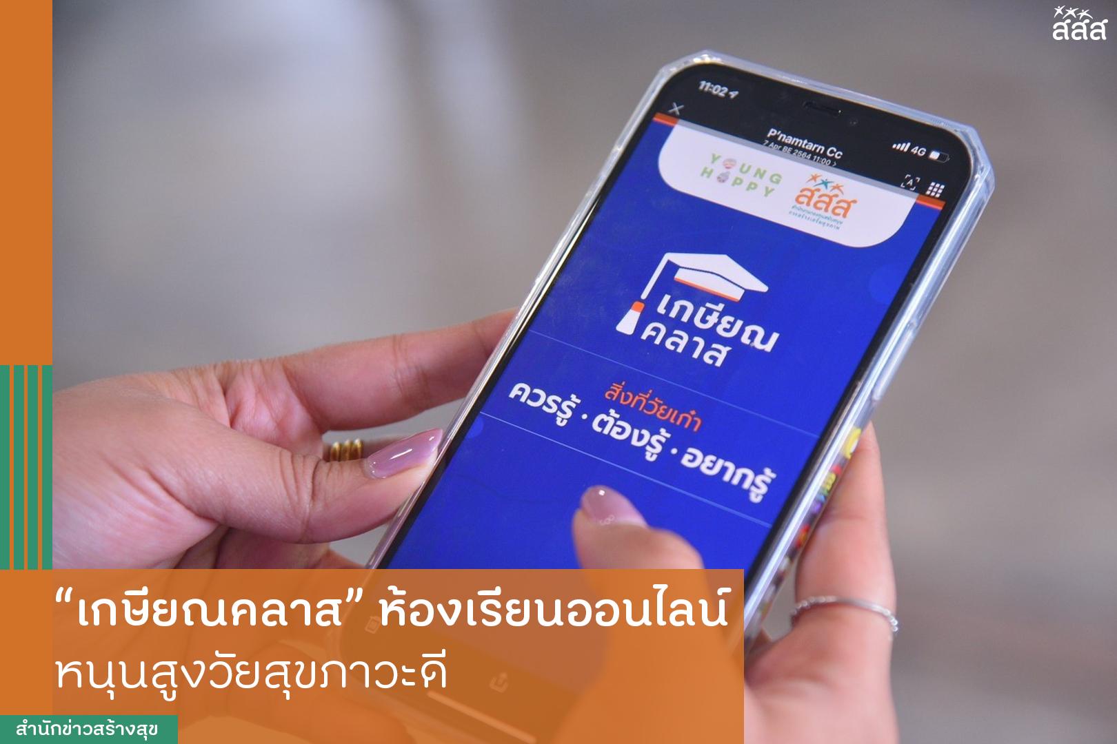 เกษียณคลาส ห้องเรียนออนไลน์ หนุนสูงวัยสุขภาวะดี thaihealth