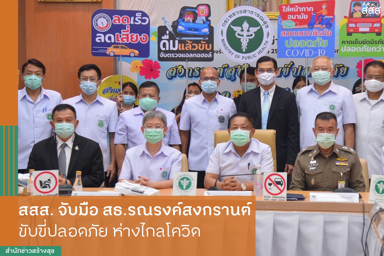 สสส. จับมือ สธ.รณรงค์สงกรานต์ขับขี่ปลอดภัย ห่างไกลโควิด thaihealth