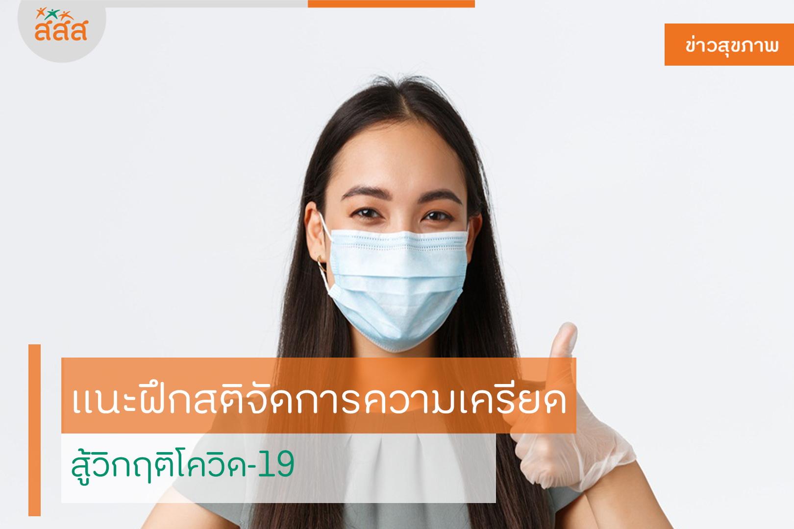 แนะฝึกสติจัดการความเครียด สู้วิกฤติโควิด-19 thaihealth