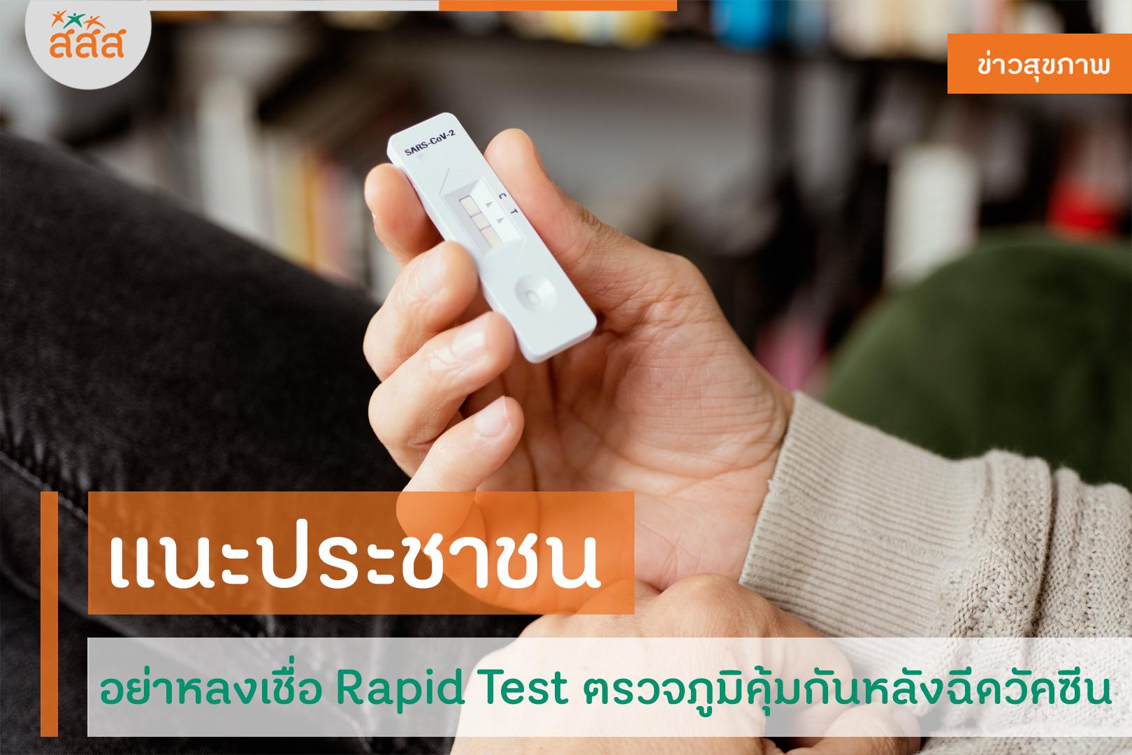 แนะประชาชนอย่าหลงเชื่อ Rapid Test ตรวจภูมิคุ้มกันหลังฉีดวัคซีน thaihealth