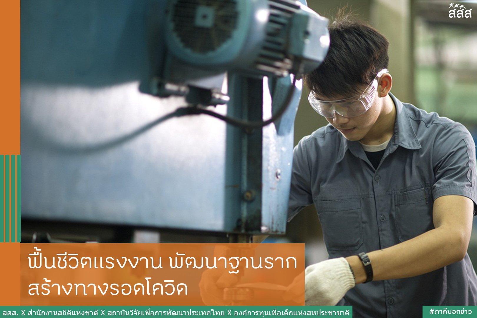 ฟื้นชีวิตแรงงาน พัฒนาฐานราก สร้างทางรอดโควิด thaihealth