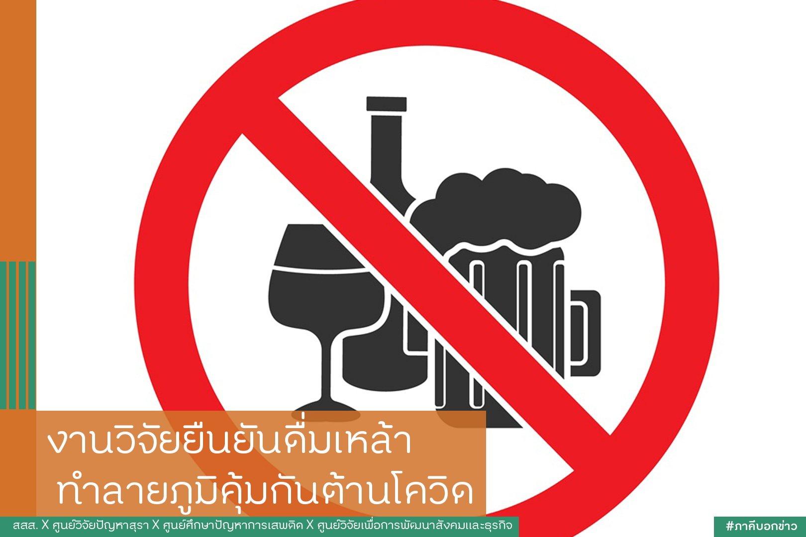 งานวิจัยยืนยันดื่มเหล้า ทำลายภูมิคุ้มกันต้านโควิด thaihealth