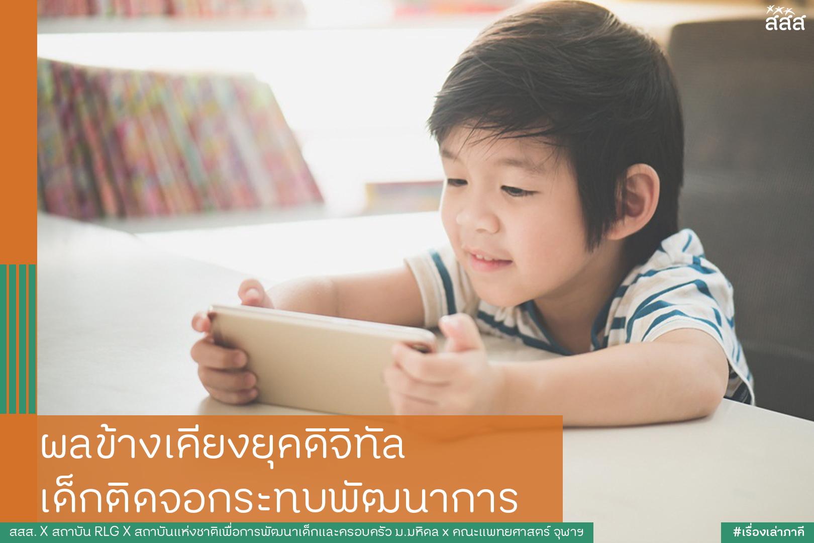 ผลข้างเคียงยุคดิจิทัล เด็กติดจอกระทบพัฒนาการ thaihealth