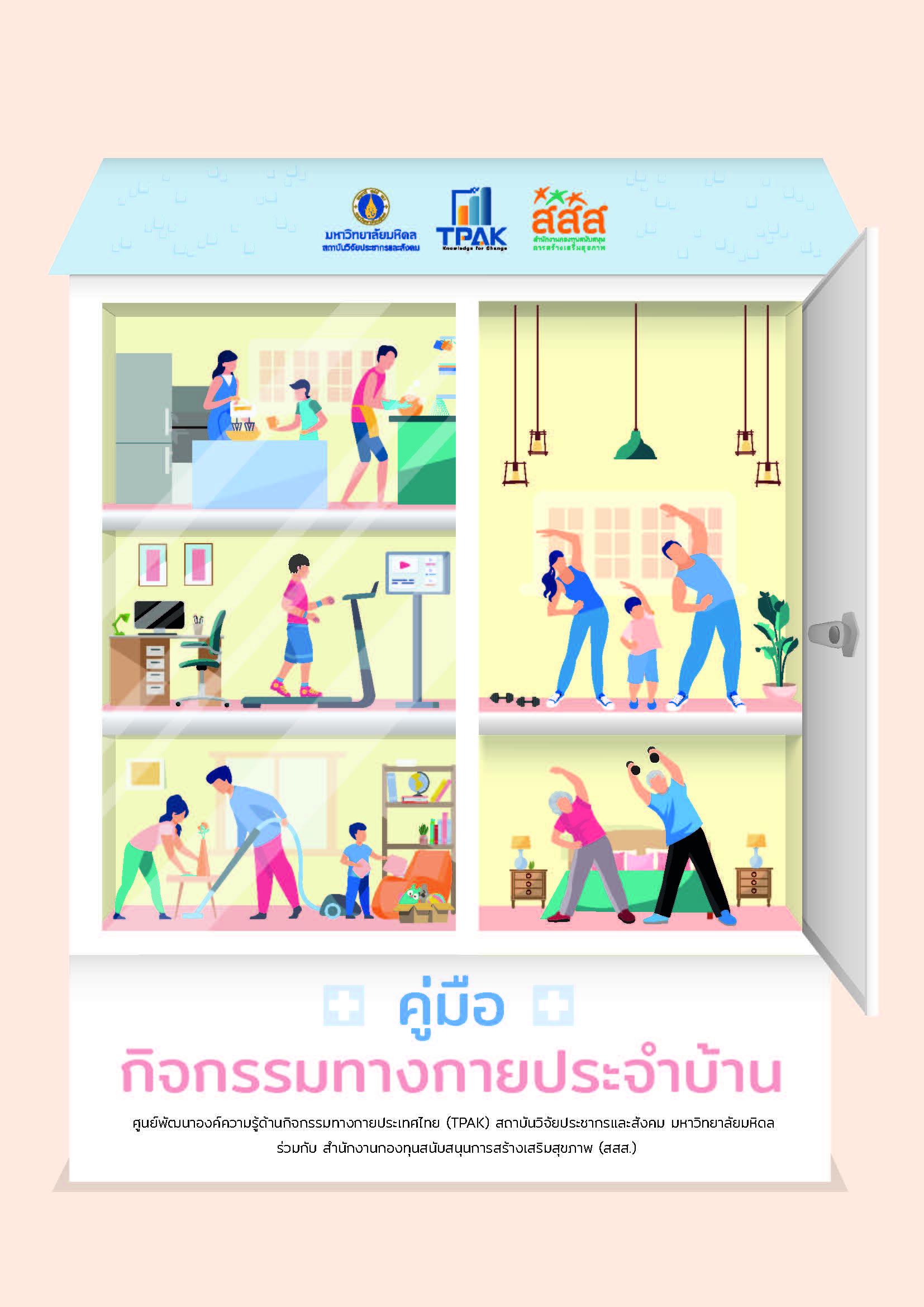 สสส. ชวนขยับอยู่บ้าน คลายเครียดโควิด-19 thaihealth