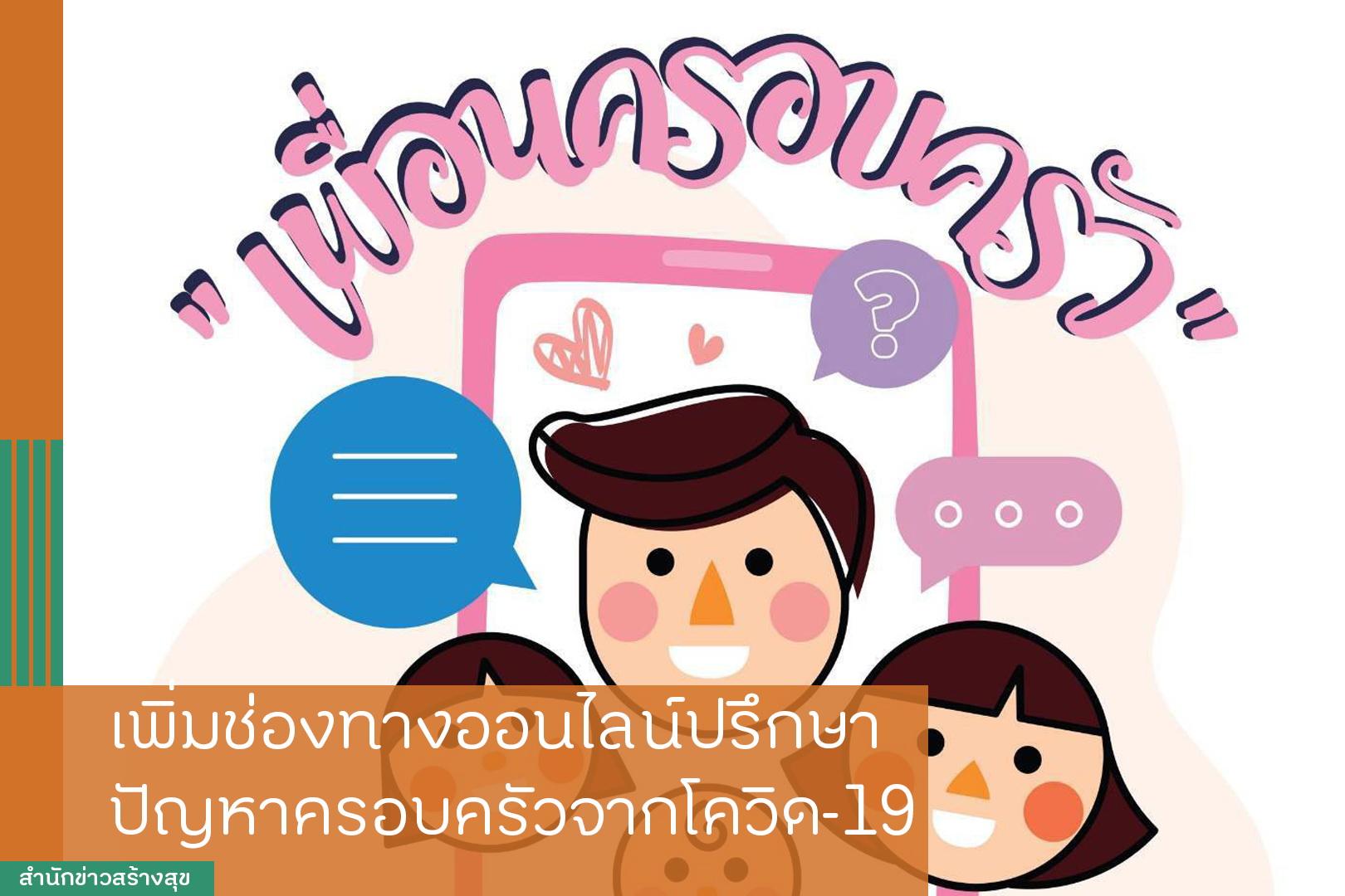 เพิ่มช่องทางออนไลน์ปรึกษา ปัญหาครอบครัวจากโควิด thaihealth
