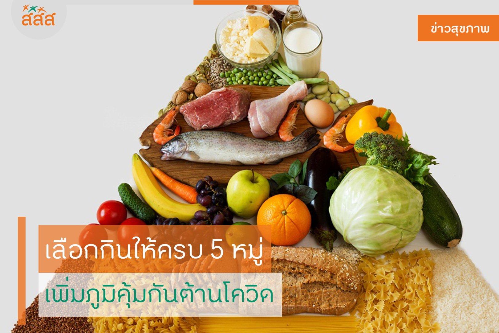 เลือกกินให้ครบ 5 หมู่ เพิ่มภูมิคุ้มกันต้านโควิด thaihealth