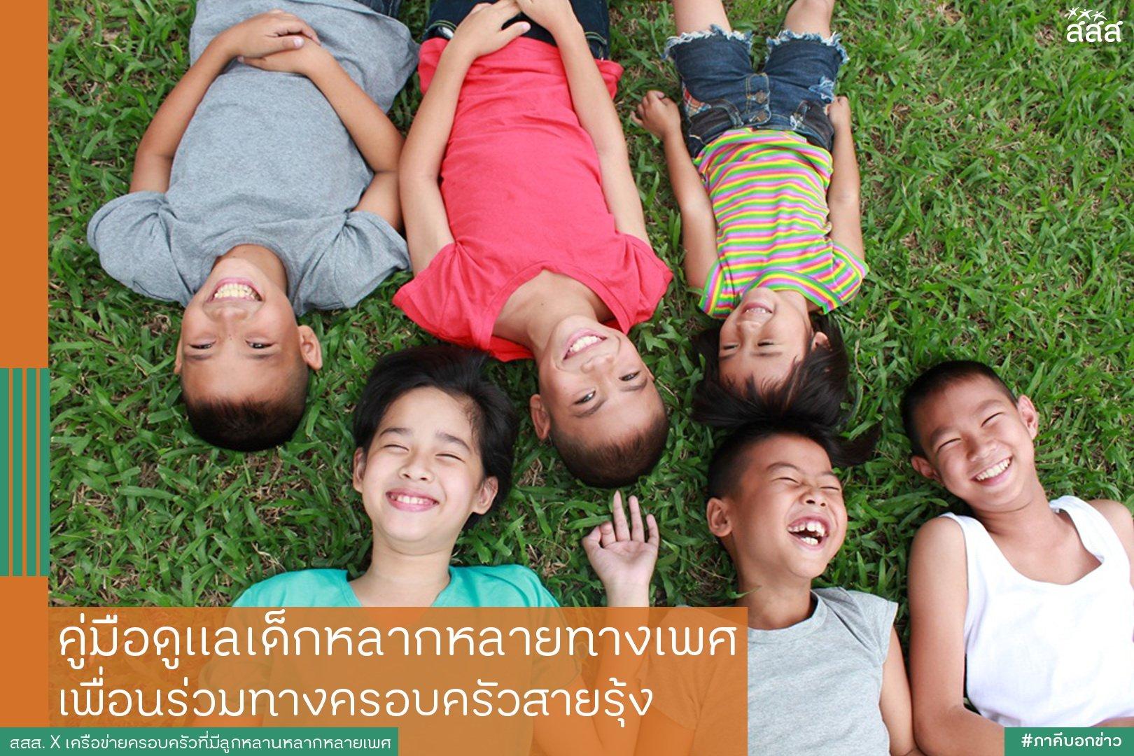 คู่มือดูแลเด็กหลากหลายทางเพศ เพื่อนร่วมทางครอบครัวสายรุ้ง thaihealth
