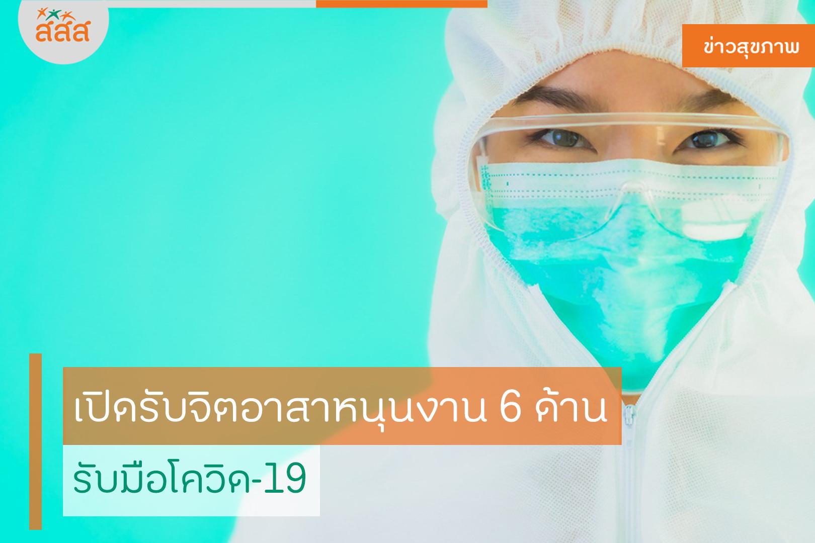 เปิดรับจิตอาสาหนุนงาน 6 ด้าน รับมือโควิด-19 thaihealth