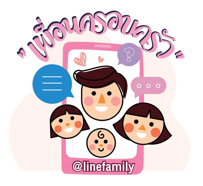 สานพลังคลายทุกข์ @linefamily เพื่อนครอบครัว thaihealth