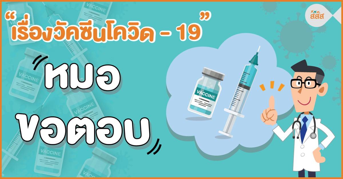 เรื่องวัคซีนโควิด-19 หมอขอตอบ thaihealth