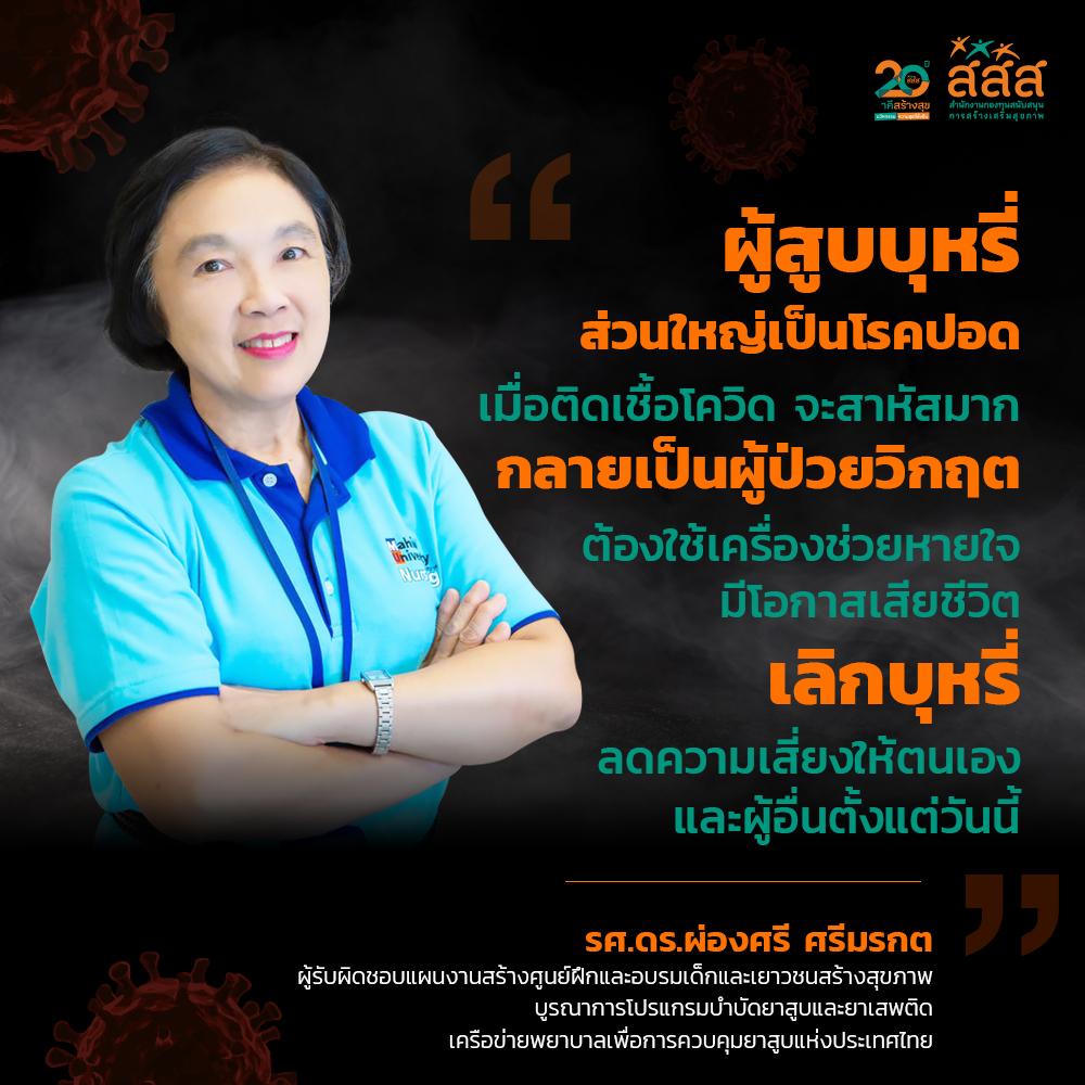 วอนเลิกบุหรี่หยุดโควิด-19 ลดภาระบุคลากรทางการแพทย์ thaihealth