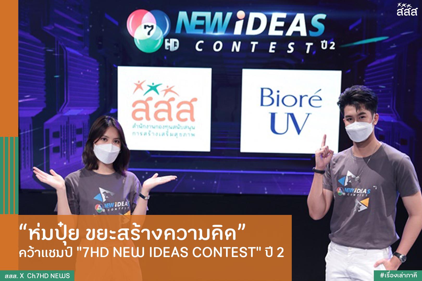 ห่มปุ๋ย ขยะสร้างความคิด คว้าแชมป์ 7HD NEW IDEAS CONTEST ปี 2 thaihealth