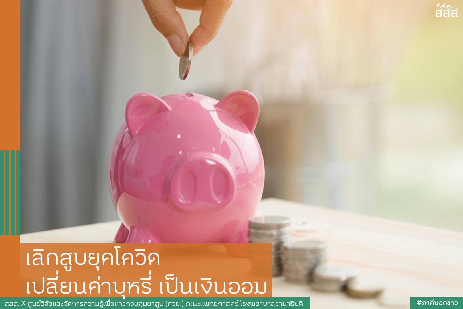 เลิกสูบยุคโควิด เปลี่ยนค่าบุหรี่เป็นเงินออม thaihealth