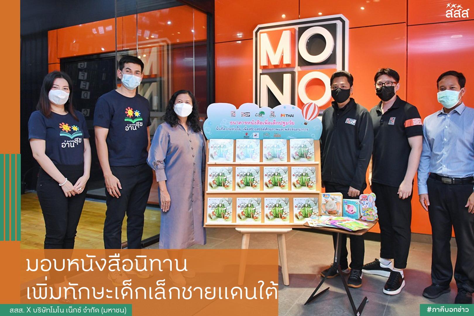 มอบหนังสือนิทาน เพิ่มทักษะเด็กเล็กชายแดนใต้ thaihealth