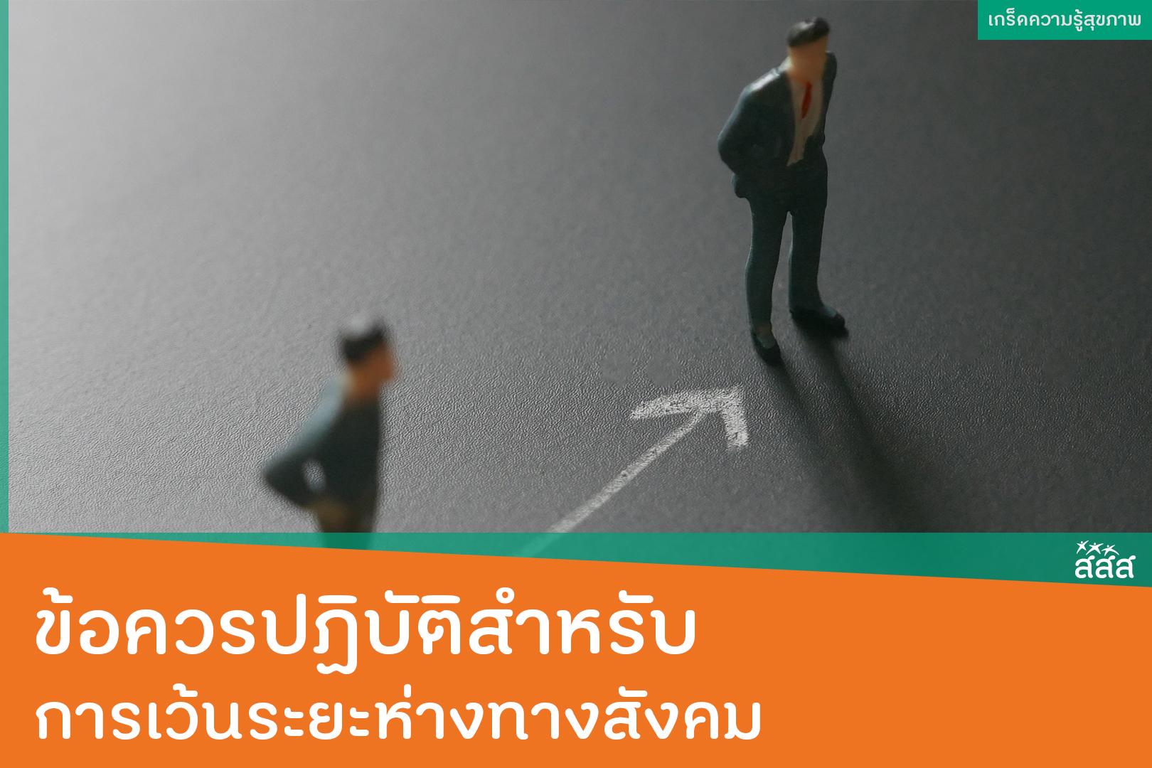 ข้อควรปฏิบัติสำหรับการเว้นระยะห่างทางสังคม thaihealth