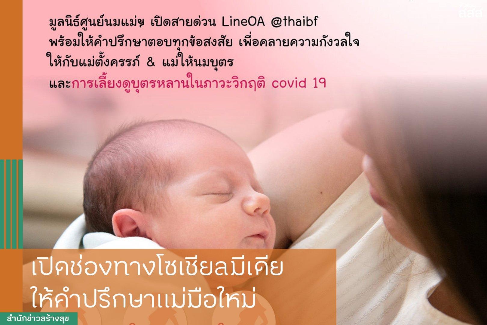 เปิดช่องทางโซเชียลมีเดีย ให้คำปรึกษาคุณแม่มือใหม่ thaihealth