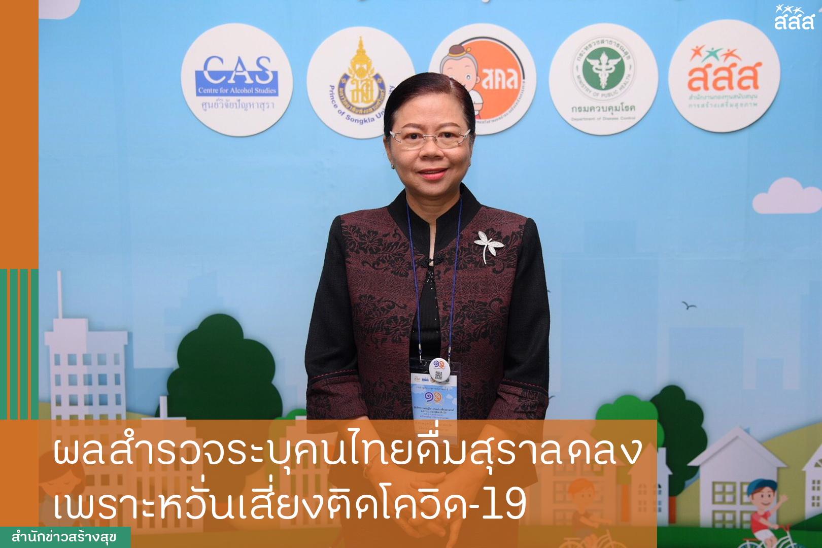 ผลสำรวจระบุ คนไทยดื่มสุราลดลง เพราะหวั่นเสี่ยงติดโควิด-19 thaihealth