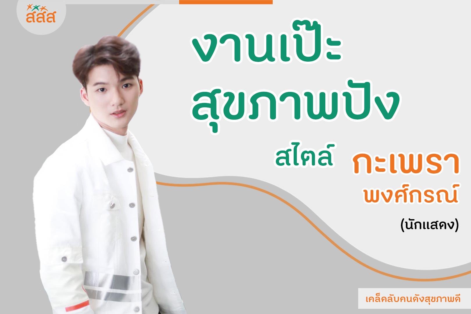 งานเป๊ะสุขภาพปัง สไตล์ กะเพรา – พงศ์กรณ์ thaihealth