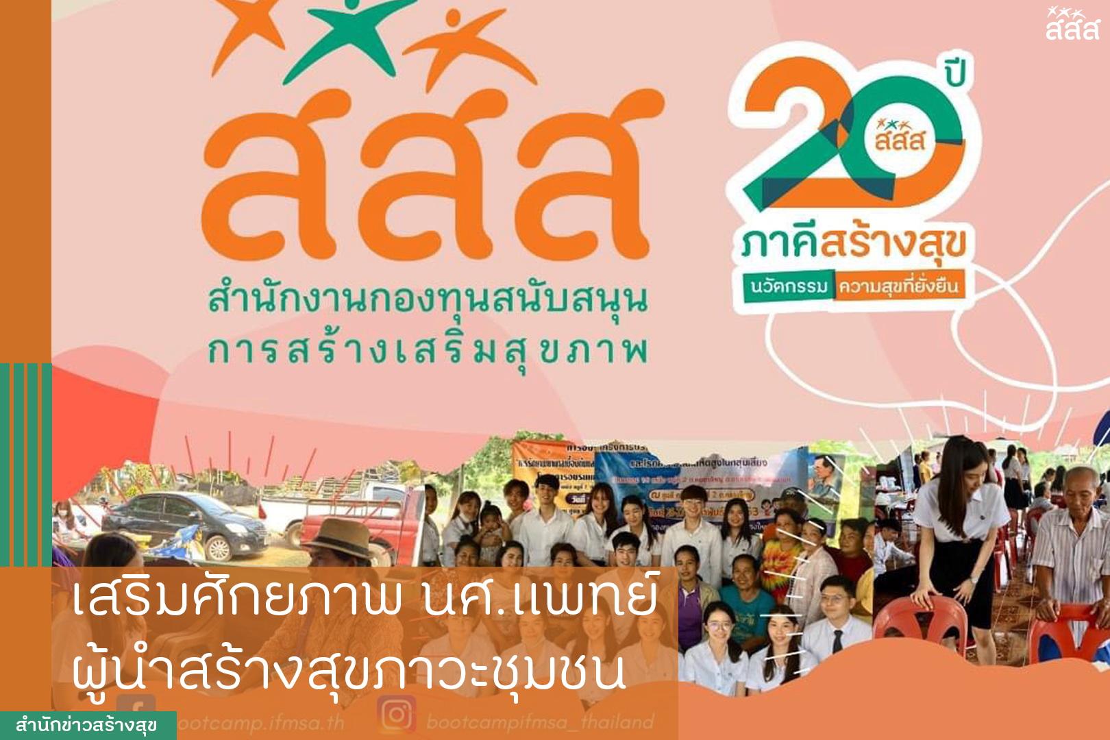 เสริมศักยภาพ นศ.แพทย์ ผู้นำสร้างสุขภาวะชุมชน thaihealth
