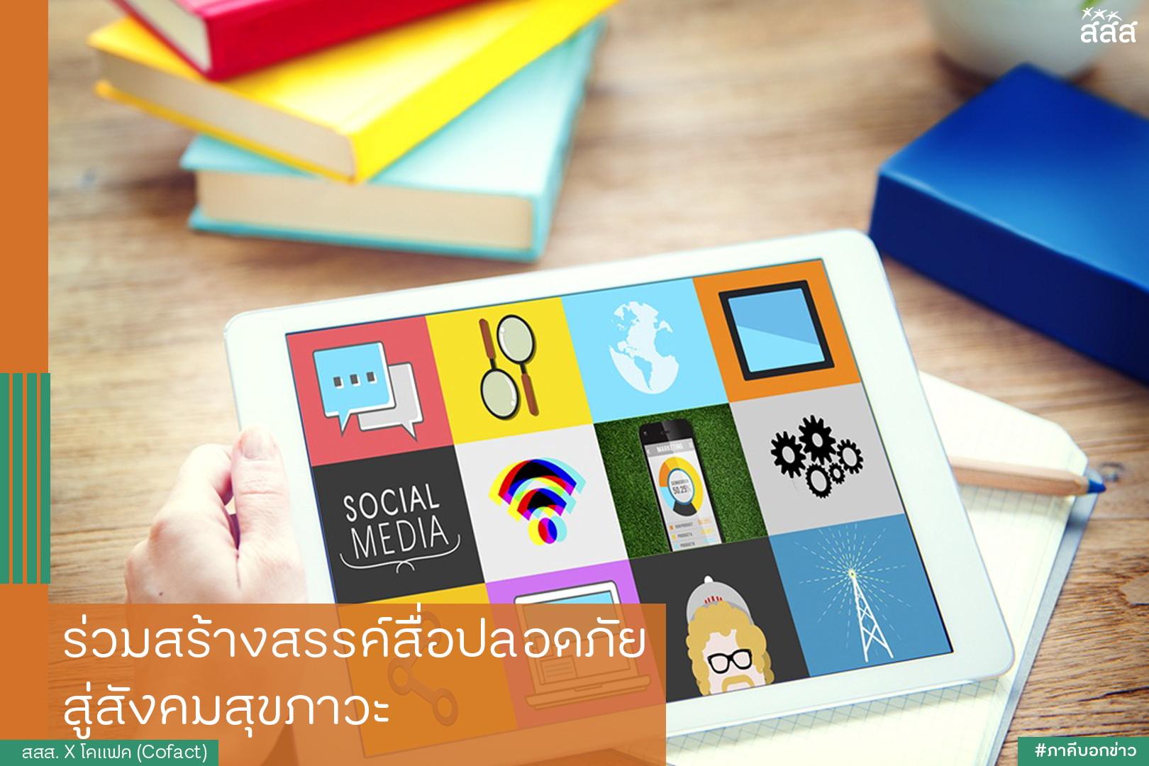 ร่วมสร้างสรรค์สื่อปลอดภัย สู่สังคมสุขภาวะ thaihealth