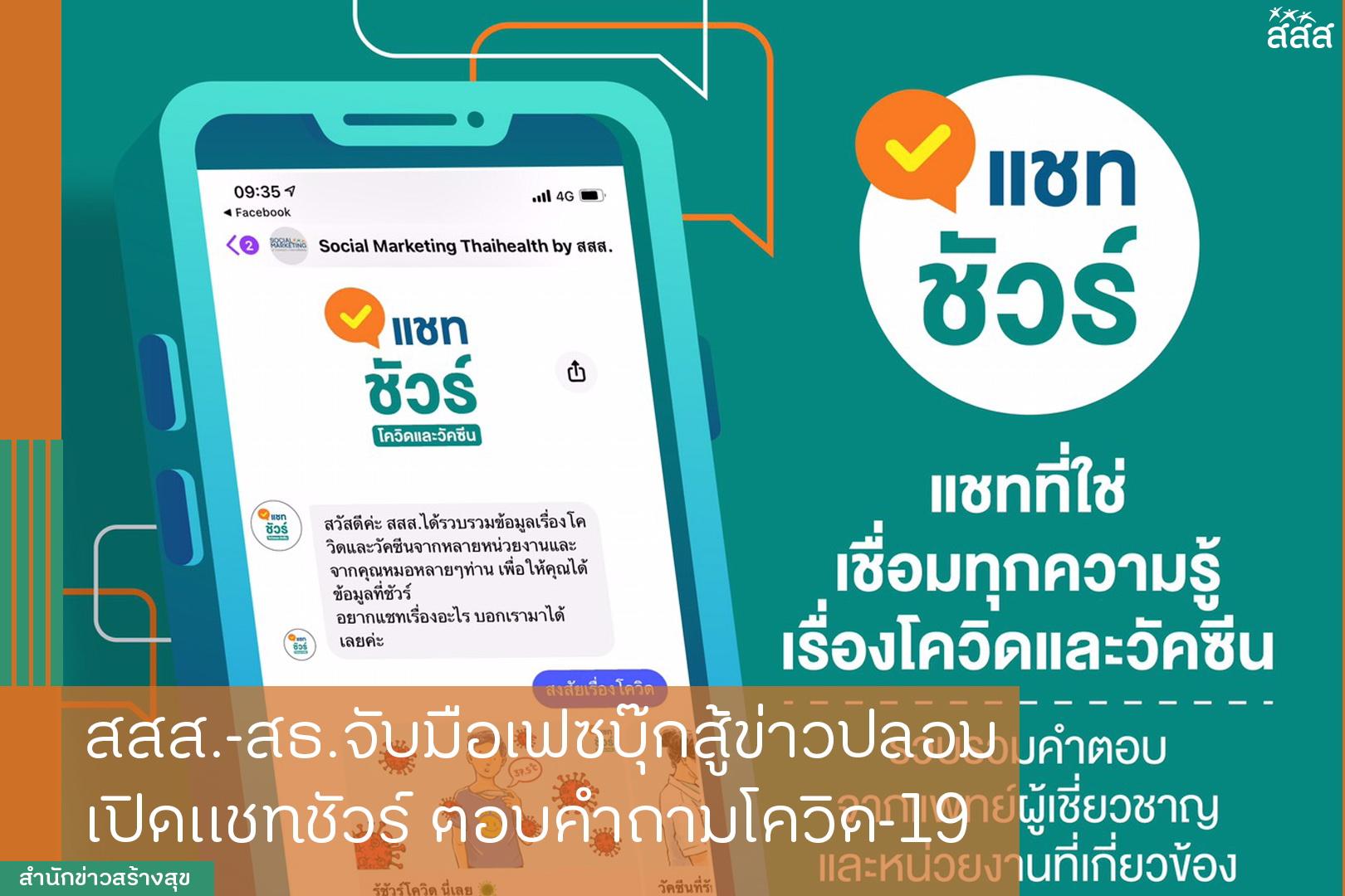 สสส. - สธ.จับมือเฟซบุ๊กสู้ข่าวปลอม เปิดแชทชัวร์ตอบคำถามโควิด-19 thaihealth