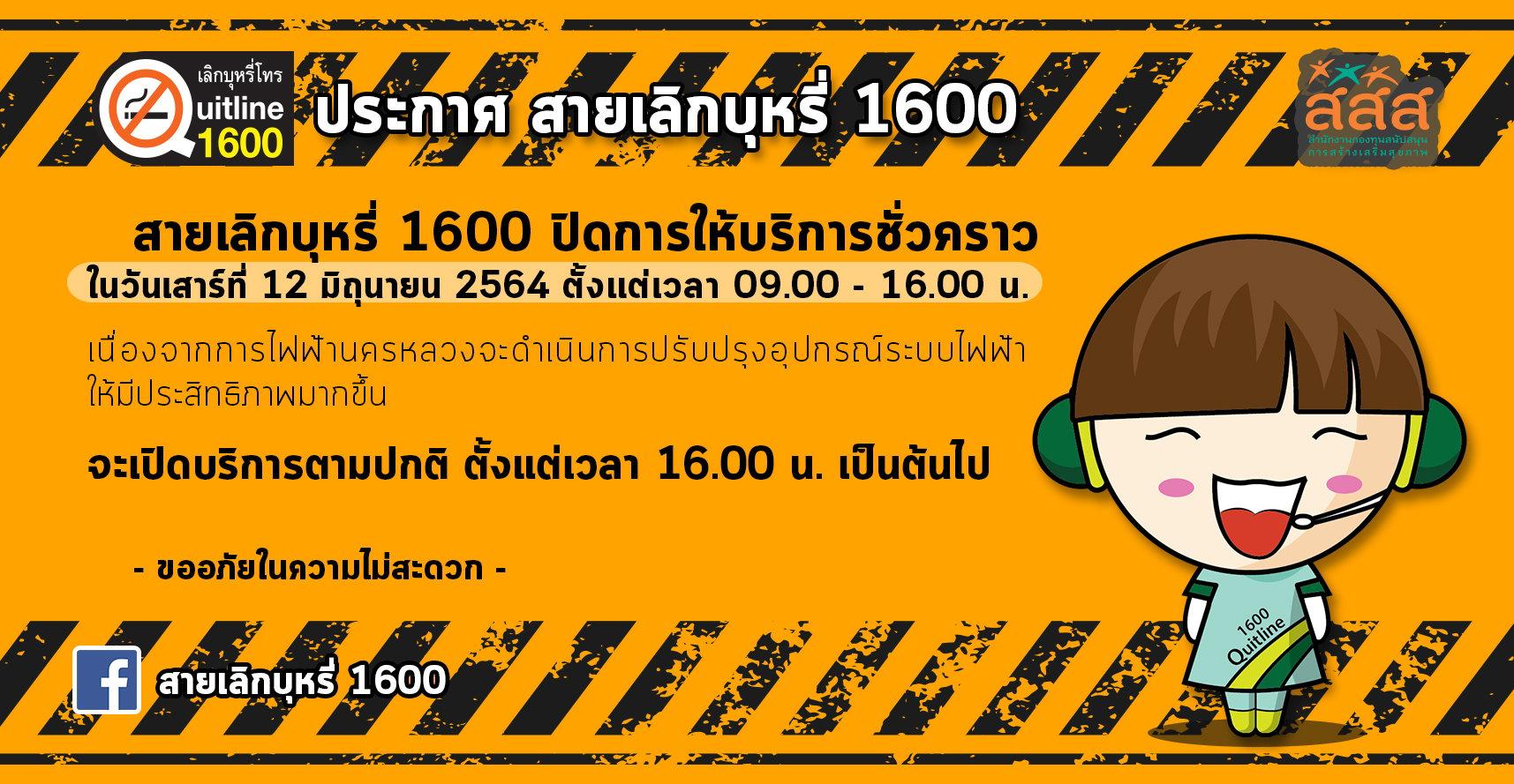 ประกาศ 1600 สายเลิกบุหรี่ thaihealth