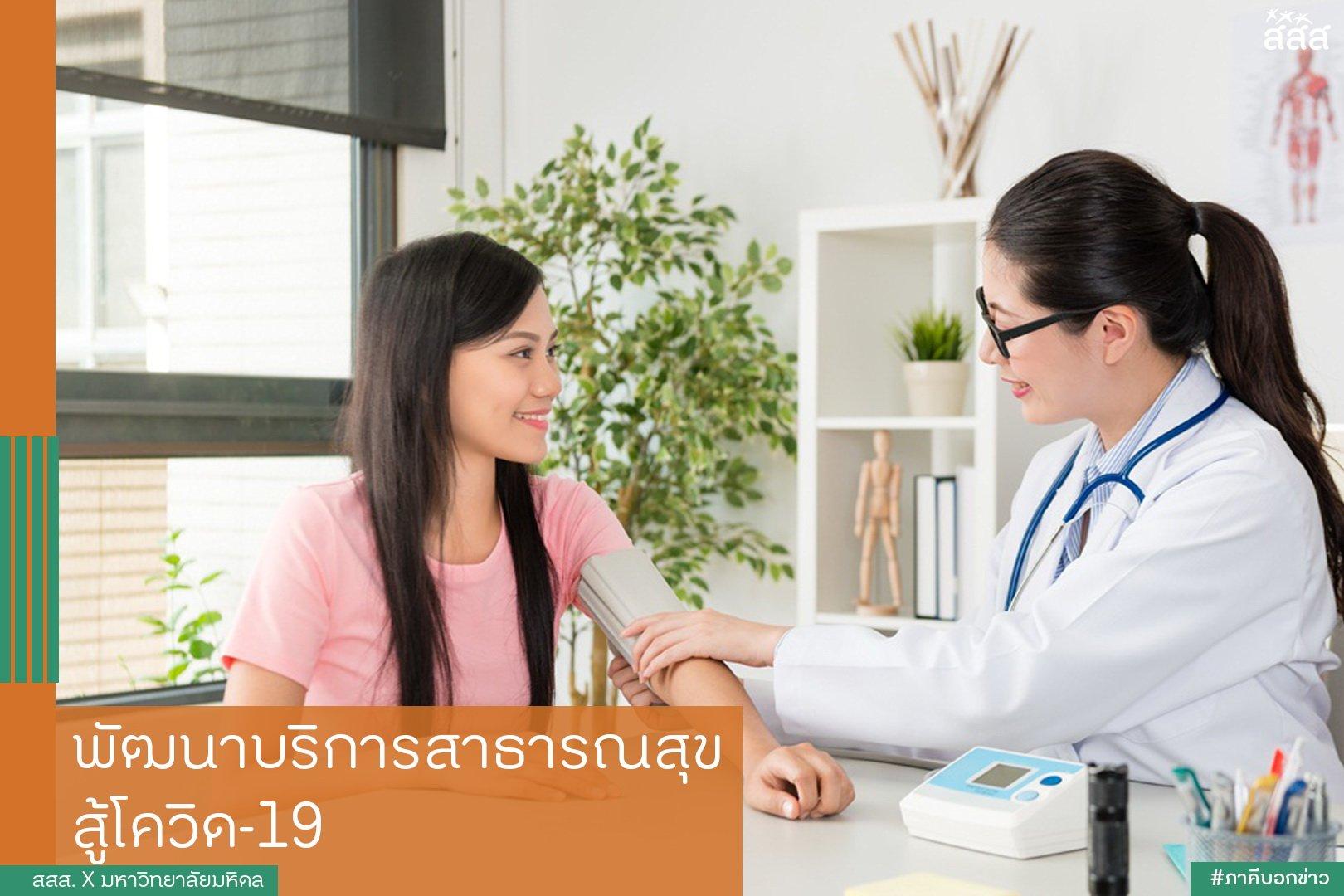 พัฒนาบริการสาธารณสุข สู้โควิด-19 thaihealth