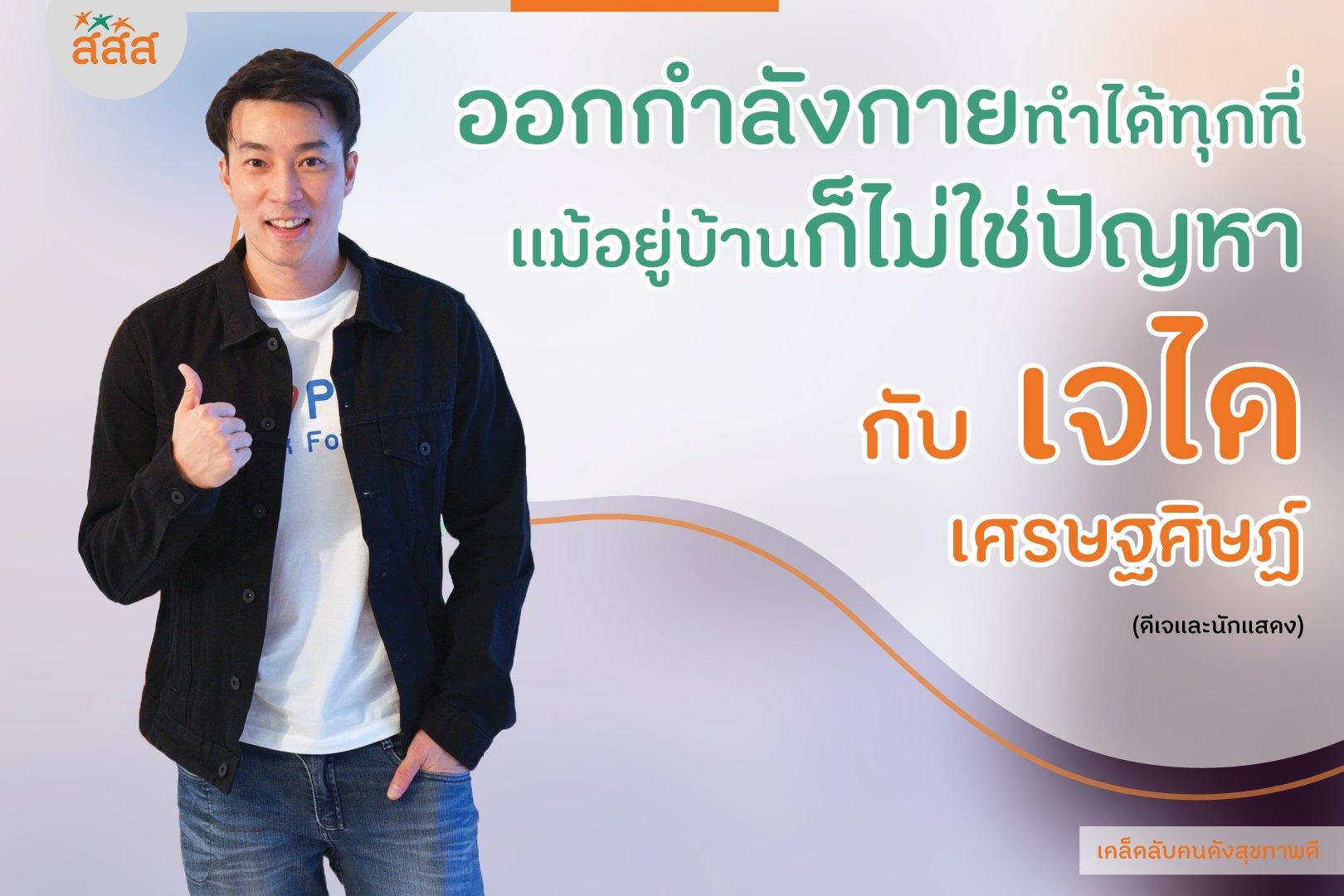 ออกกำลังกายทำได้ทุกที่ แม้อยู่บ้านก็ไม่ใช่ปัญหา thaihealth