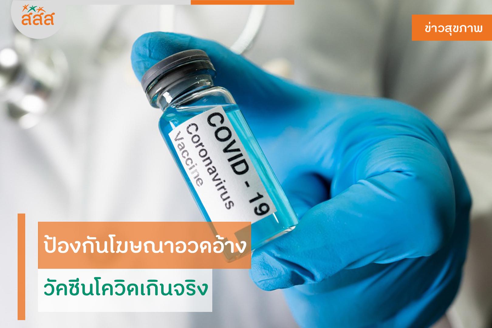 ป้องกันโฆษณาอวดอ้าง วัคซีนโควิดเกินจริง thaihealth