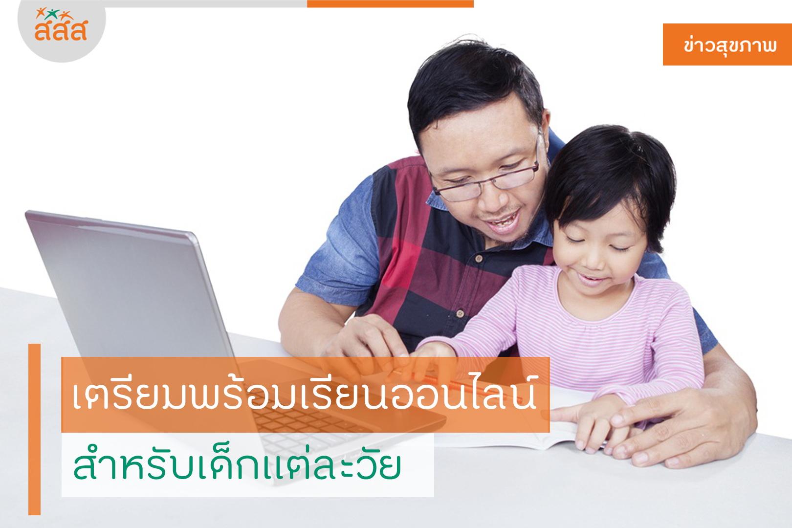 เตรียมพร้อมเรียนออนไลน์ สำหรับเด็กแต่ละวัย thaihealth