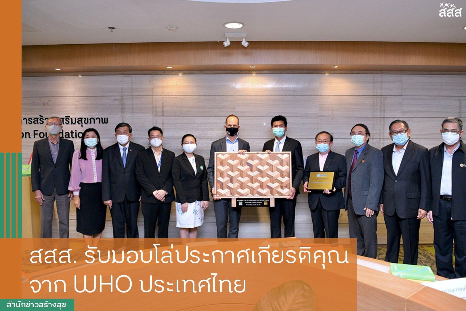 สสส. รับมอบโล่ประกาศเกียรติคุณ จาก WHO ประเทศไทย thaihealth