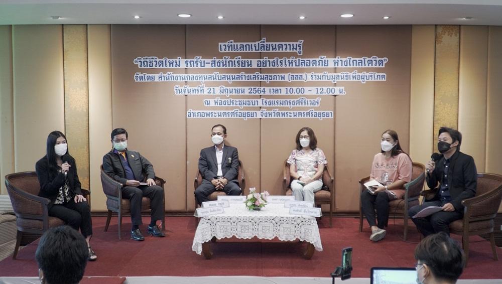 สร้างมาตรฐานรถโรงเรียน ลดอุบัติเหตุลดเสี่ยงโควิด-19 thaihealth