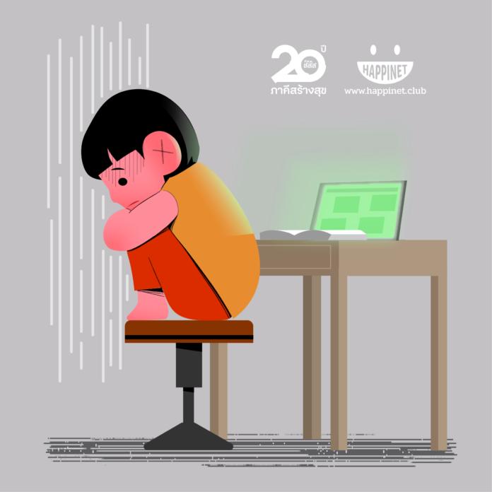 สสส. แนะวิธีลดเครียด เด็กเรียนออนไลน์ช่วงโควิด-19 thaihealth