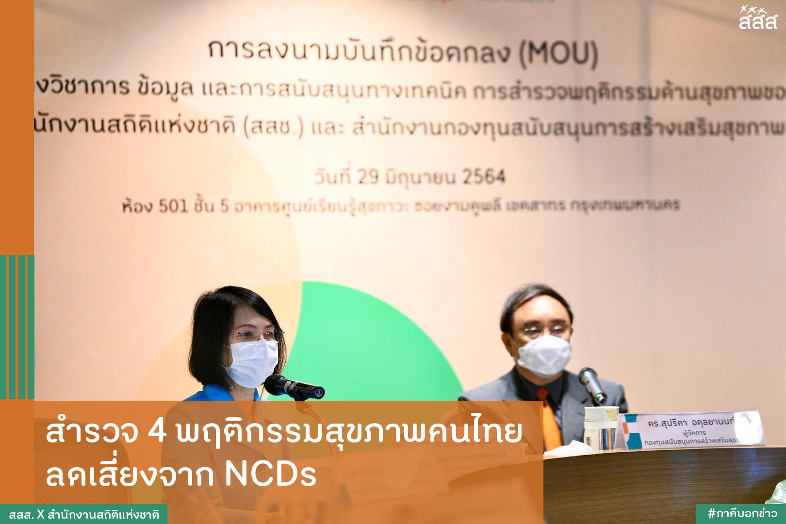 สำรวจ 4 พฤติกรรมสุขภาพคนไทย ลดเสี่ยงจาก NCDs thaihealth