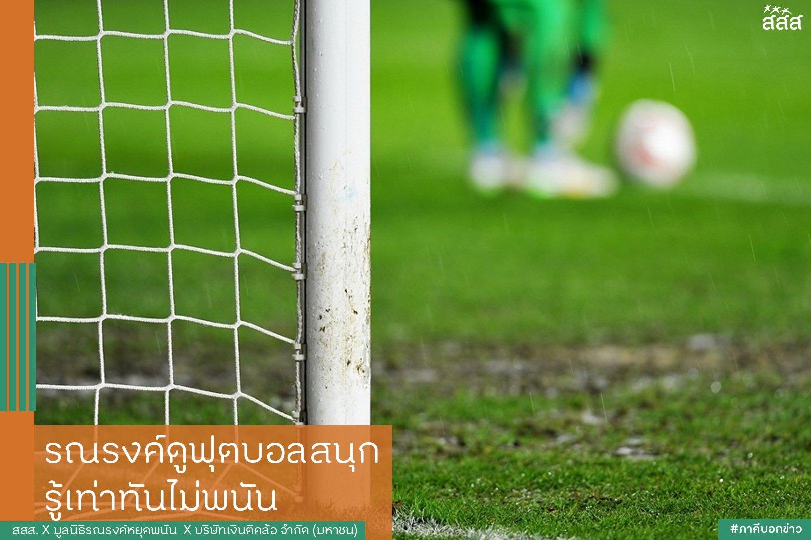 รณรงค์ดูฟุตบอลสนุก รู้เท่าทันไม่พนัน thaihealth